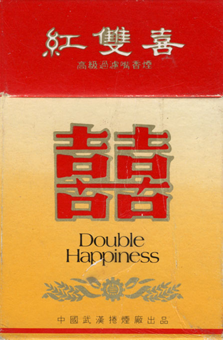 Double Happiness (cigarette)