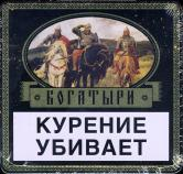 БОГАТЫРИ (Russian warning 2011) (metal tin) (design 1)