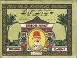 SIMON ARZT Alexandria Egyptian Cigarette Manufactory Established 1869 Made in U.A.R.